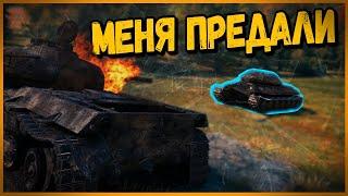 МЕНЯ УБИЛИ СОЮЗНИКИ - БЕЗ БАШЕННЫЕ ЗАДАЧИ ОТ ПОДПИСЧИКОВ - Троллинг и приколы в World of Tanks