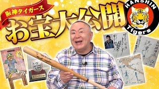 【レア映像】松村の自宅でお宝探し!松村家にしかない阪神タイガース助っ人外国人の貴重アイテム!有名人のサインと思い出エピソード!