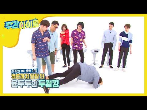 (Weekly Idol EP.258) Yoon dujun's twerking