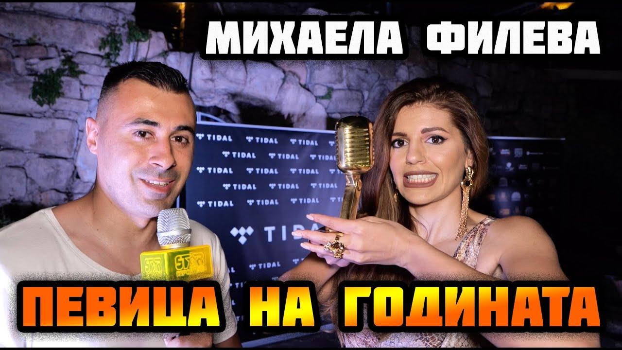 МИХАЕЛА ФИЛЕВА Е ПЕВИЦА НА ГОДИНАТА 2020