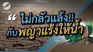 Repeat youtube video พญาแร้งให้น้ำ กาลักน้ำเพื่อการเกษตร