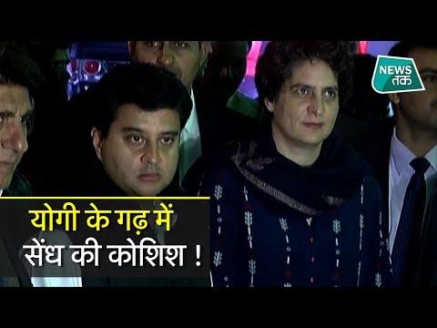 प्रियंका गांधी को ना दिन में चैन, ना रात को आराम !| News Tak