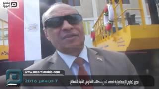 مصر العربية | مدير تعليم الإسماعيلية: نهدف لتدريب طلاب المدارس الفنية بالمصانع