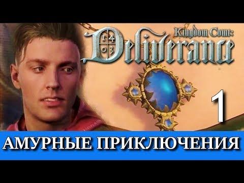 Kingdom Come: Deliverance. The Amorous Adventures. DLC.  Амурные приключения Яна Птачека.