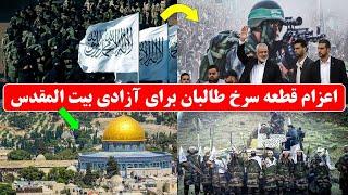 متحد شدن ط/ا/ل/ب.ا/ن با حماس، علیه اسرائیل