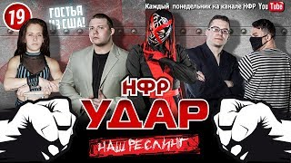 """НФР Реслинг шоу """"Удар"""" 2019. Выпуск №19"""