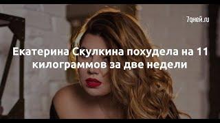 Екатерина Скулкина похудела на 11 килограммов за две недели  - Sudo News