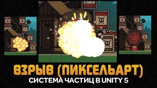 как сделать взрыв в Unity 5. Система частиц для пиксельарт игр в Юнити by Artalasky