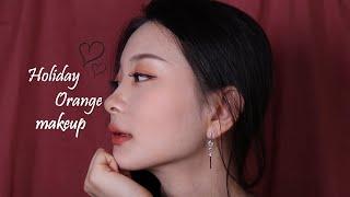 FR) KR) 불어로 홀리데이 오렌지 메이크업 │ Korean Makeup │ K-beauty