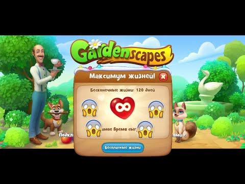 Gardenscapes - секрет - Бесконечные жизни (lifehack)