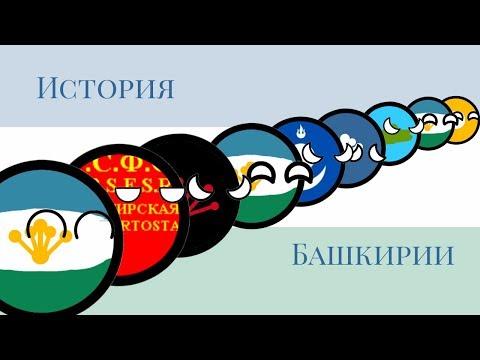 История республики Башкортостан