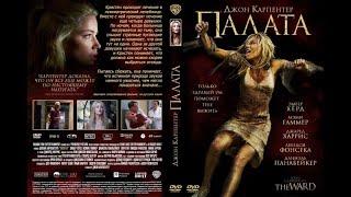 Палата Фильм (2010)  Триллер, детектив, ужасы в HD качестве