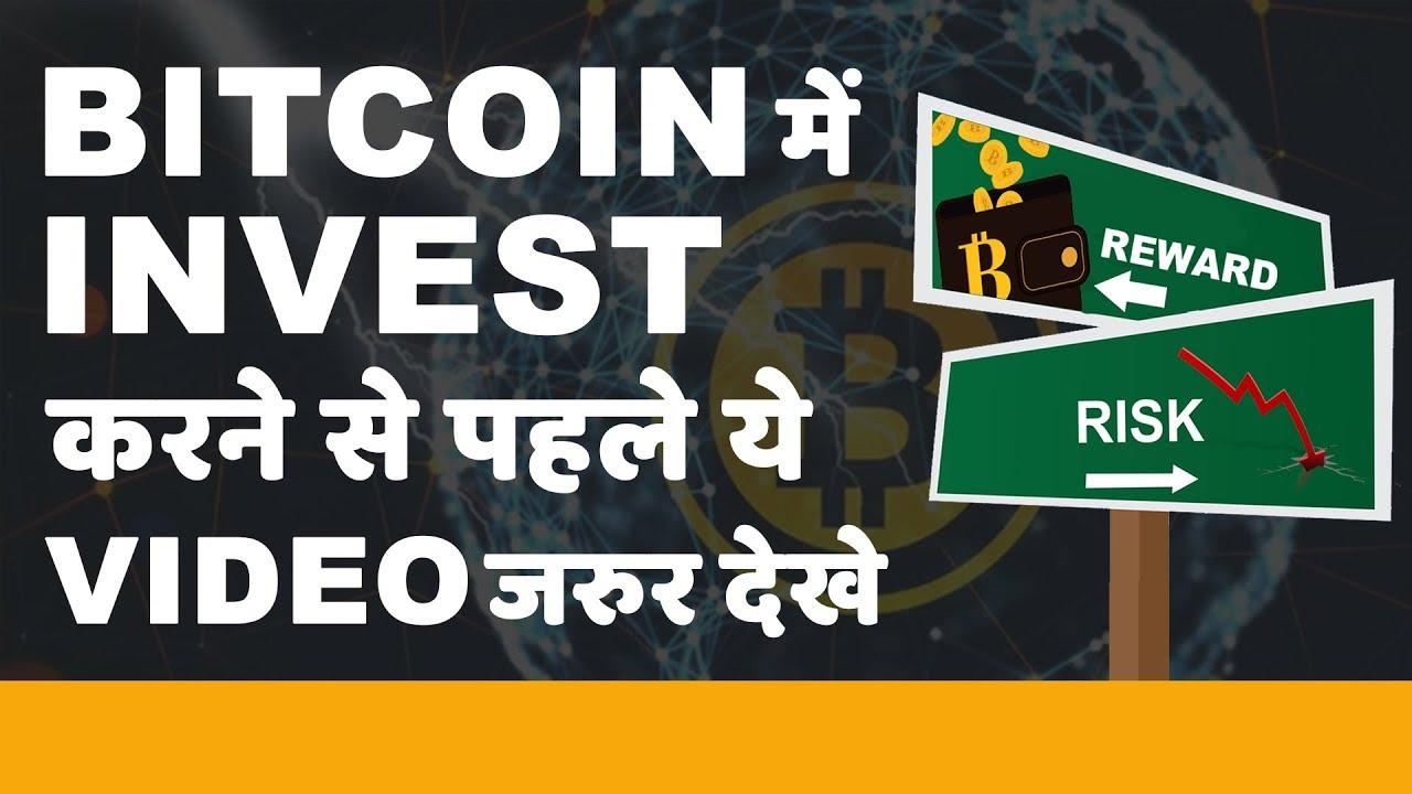 bitcoin hindi video)