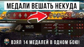 Взял 14 медалей в одном бою! Не осталось места чтобы вешать медали World Of Tanks!