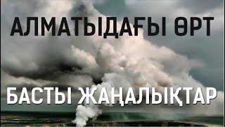 Басты жаңалықтар. 16.05.2019 күнгі шығарылым / Новости Казахстана
