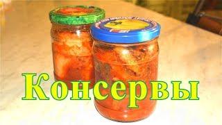 Домашние консервы. Жареный карп в томатном соусе.