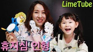 라임의 휴지심 종이 인형 만들기 미술놀이 ❤︎ 뽀로로랑 겨울왕국 엘사를 만들어 애니놀이 LimeTube & Toys Play 라임튜브