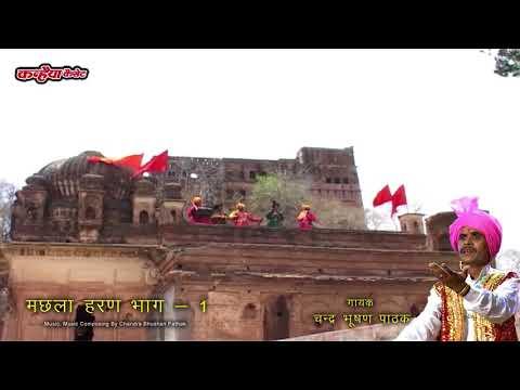 मछला हरण - Alha Machhla Haran Vol 1 - MP3 Audio Jukebox - Chandra Bhushan Pathak