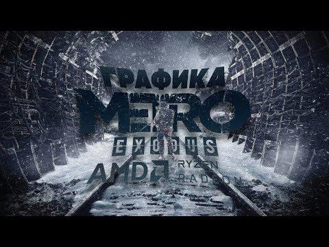 Metro Exodus: Разбор