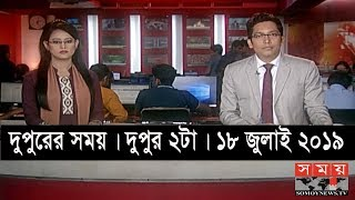 দুপুরের সময় | দুপুর ২টা | ১৮ জুলাই ২০১৯ | Somoy tv bulletin 2pm | Latest Bangladesh News
