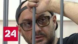 Дело о 70 миллионах: на имущество режиссера Серебренникова наложен арест - Россия 24
