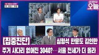 [집중진단] 주거 사다리 없어진 3040?…서울 전세가 더 올라