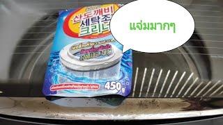 ล้างถังเครื่องซักผ้าด้วยผงล้างได้ผลไหมไปดูเลย