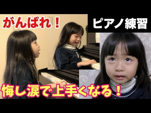 ピアノの練習はこんな感じ♪うまくいかない日もあるよ!練習はすごく大事だから☆