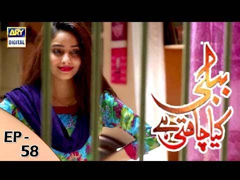 Bubbly Kya Chahti Hai - Episode 58 - 6th February 2018 - ARY Digital Drama