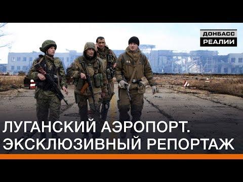 Луганский аэропорт. Эксклюзивный