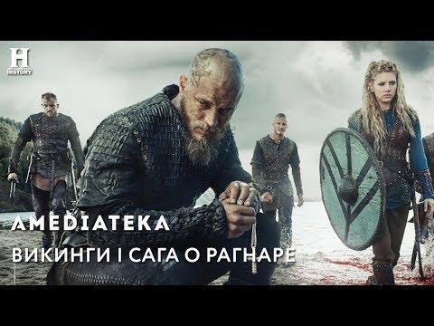 Викинги сериал викинги 2 сезон 4 серия смотреть онлайн