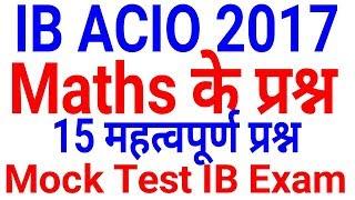 IB ACIO 2017 Maths Question | Mensuration Geometry Algebra Trigonometry For Ib Acio Exam Preparation