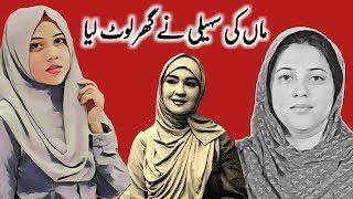 Maa Ki Saheli - Aurat Ki Khanai    Mom's Friend   Urdu Hindi    Syeda Voice Story    Dosti ka Anjam