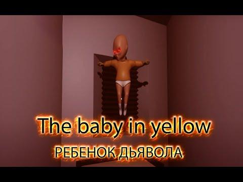 СЫН ДЬЯВОЛА | The baby in yellow