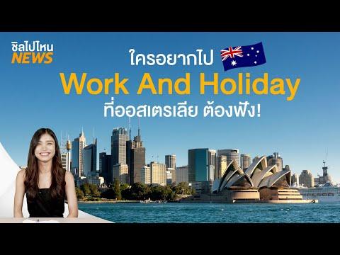 ใครอยากไป Work And Holiday ที่ออสเตรเลีย ต้องฟัง!