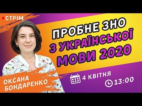 ПРОБНЕ ЗНО-2020 З УКРАЇНСЬКОЇ МОВИ ТА ЛІТЕРАТУРИ ВІД ZNOUA