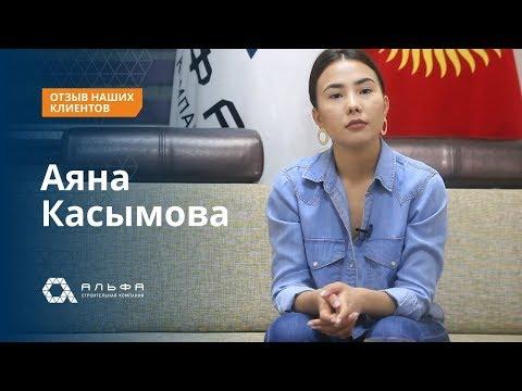 """Отзыв о строительной компании """"Альфа"""". Аяна Касымова"""