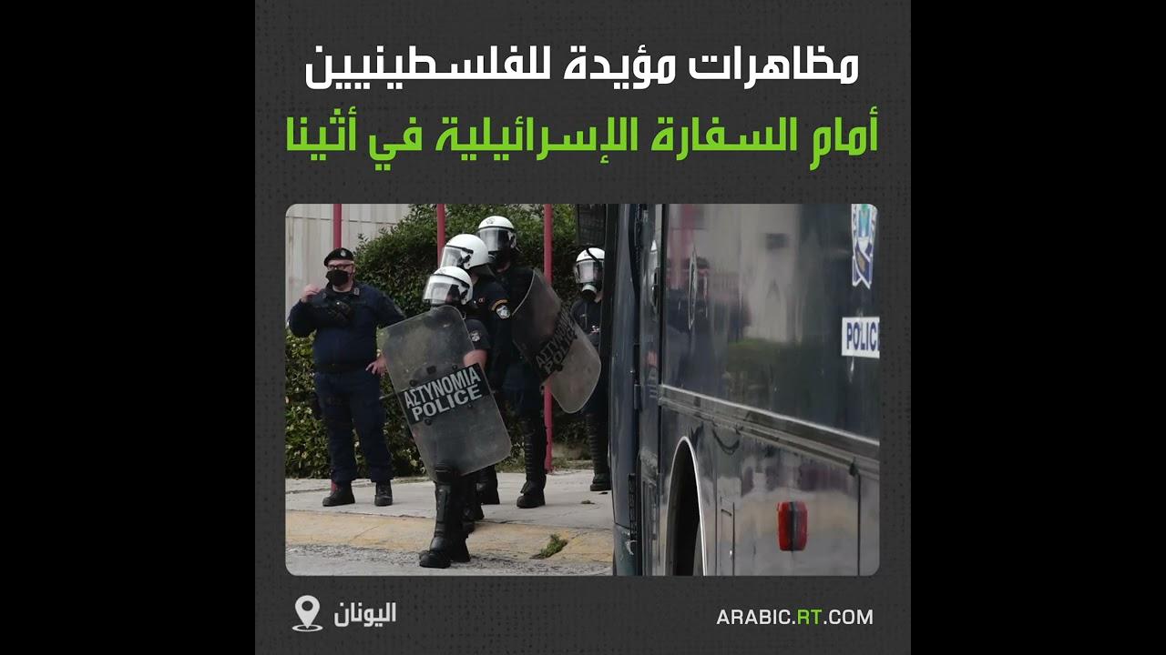 مظاهرات مؤيدة للفلسطينيين في اليونان  - نشر قبل 26 دقيقة