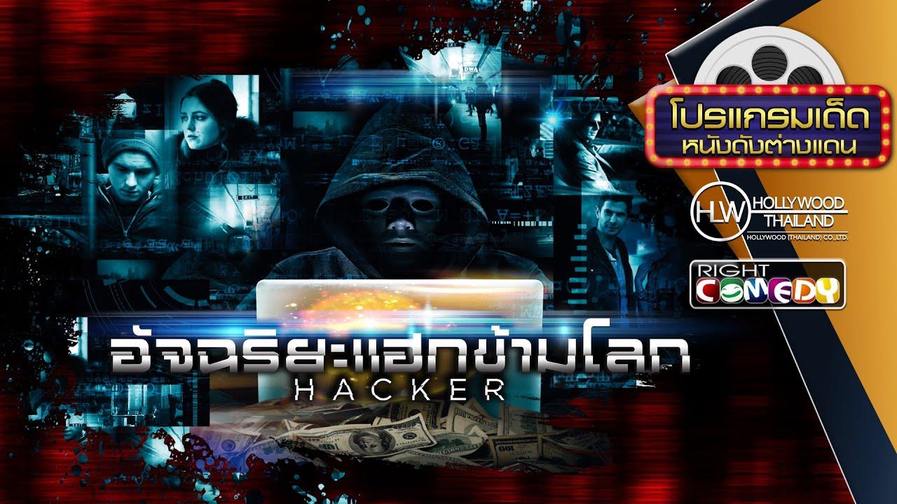 หนังอาชญากรรมระทึกขวัญ - HACKER อัจฉริยะแฮกข้ามโลก | หนังใหม่ เต็มเรื่อง HD Full Movie