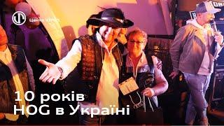 Audi Центр ВИПОС  та день народження HOG. 10 років Harley-Davidson в Україні | Ауді Центр Віпос