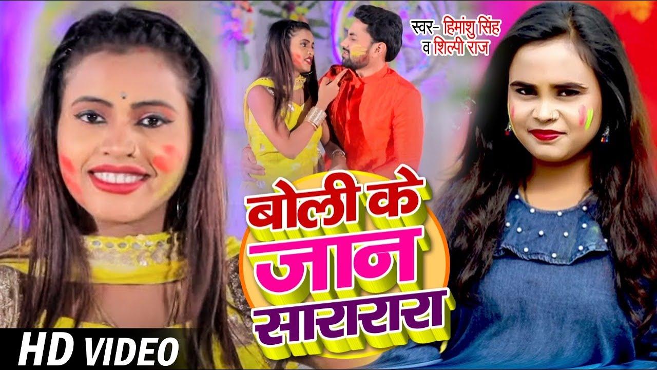 #VIDEO | बोली के जान सारारारा | #Shilpi Raj | Boli Ke Jaan Sarara | Himanshu Singh | Holi Song 2021