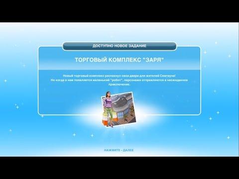 "Квест ""Торговый комплекс Заря"" The Sims FreePlay"