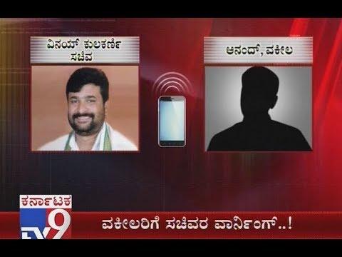 Yogesh Gowda Murder Case: Minister Vinay Kulkarni Threatens Lawyer (Phone Conversation)