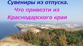 видео Что купить и привезти из Крыма в качестве сувенира?