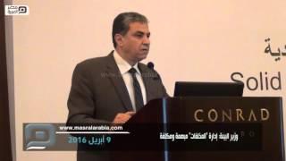 مصر العربية |  وزير البيئة: إدارة