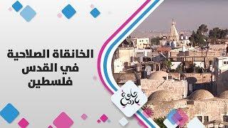 الخانقاة الصلاحية في القدس
