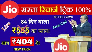 Jio Recharge Trick Exclusive New Recharge Plan 2020 | Jio New Recharge Plan | Jio Recharge Trick 555