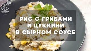 Рис с грибами и цуккини в сырном соусе
