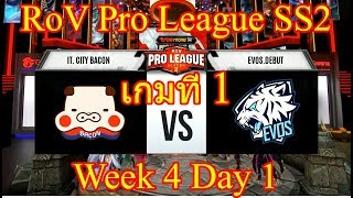 [RoV] IT. City Bacon 🆚 EVOS.Debut เกมที่ 1 - RoV Pro League Season 2 Week 4 Day 1
