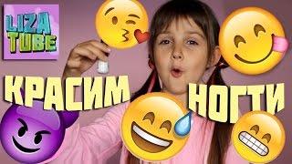 Детский Маникюр Смайлы ЭМОДЗИ Эмоции 👅 Children Manicure Emoji Smile(Привет! Сегодня будем делать детский маникюр Смайлы Эмодзи. Нам понадобятся лаки: фиолетовый, желтый, белый,..., 2016-05-10T06:47:37.000Z)